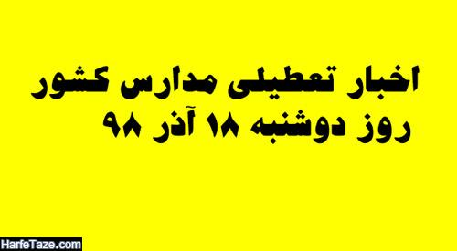 تعطیلی مدارس 18 آذر