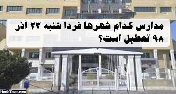 وضعیت تعطیلی مدارس 23 آذر 98