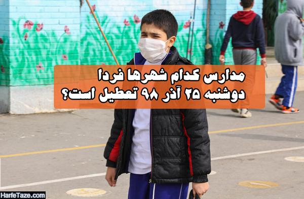 تعطیلی مدارس 25 آذر 98