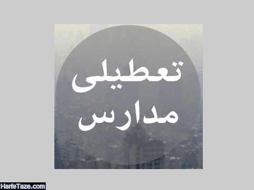 وضعیت تعطیلی مدارس شنبه 30 آذر 98 در تهران و دیگر شهرها