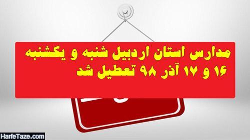 تعطیلی مدارس استان اردبیل 16 و 17 آذر 98