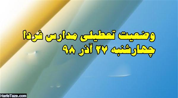 تعطیلی مدارس فردا چهارشنبه 27 آذر 98