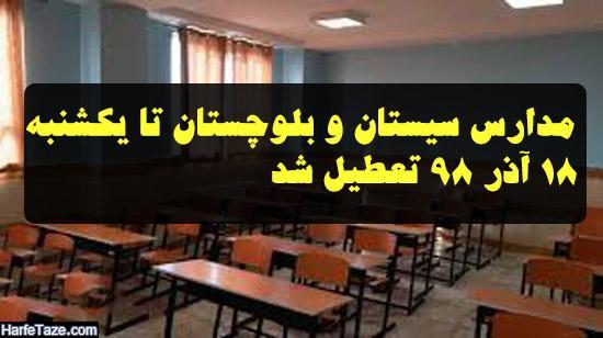 تعطیلی مدارس سیستان و بلوچستان