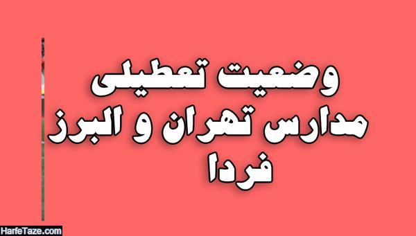 وضعیت تعطیلی مدارس تهران فردا یکشنبه 24 آذر 98