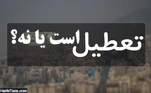 وضعیت تعطیلی مدارس تهران شنبه 7 دی 98