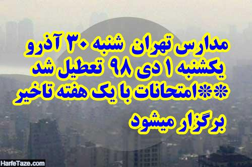 مدارس تهران شنبه 30 آذر و یکشنبه 1 دی 98 تعطیل است