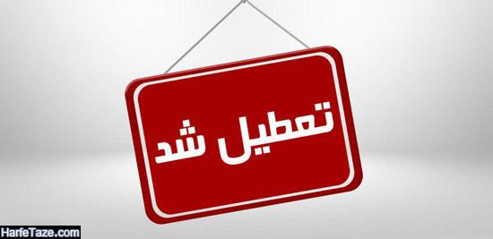 آخرین اخبار از وضعیت تعطیلی مدارس فردا سه شنبه ۱۹ آذر ۹۸