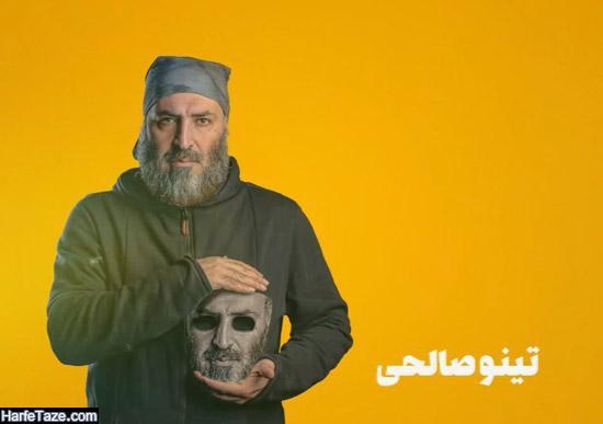 تینو صالحی بازیگر