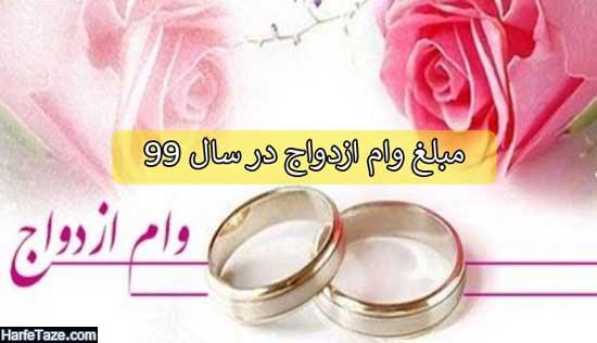 وام ازدواج سال 99