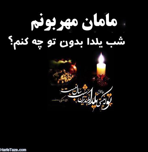 عکس پروفایل شب یلدا بدون مادر و مادر فوت شده