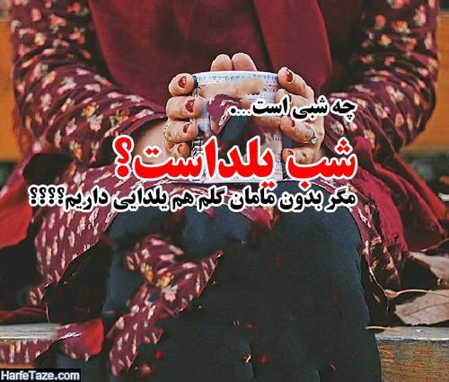 جملات غمگین درباره شب یلدا بدون مادر و مادر فوت شده