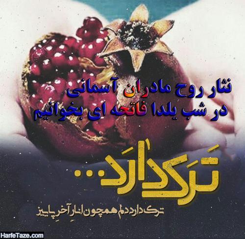 عکس نوشته غمگین شب یلدا بدون مادر و مادر فوت شده