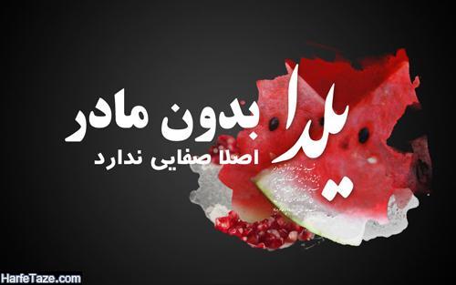 متن سوزناک درباره شب یلدا بدون مادر