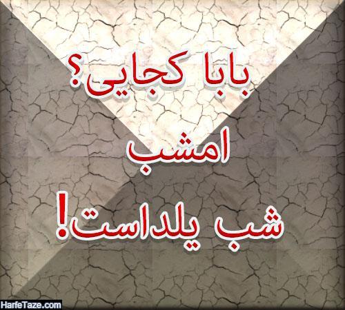 عکس نوشته غمگین شب یلدا بدون پدر