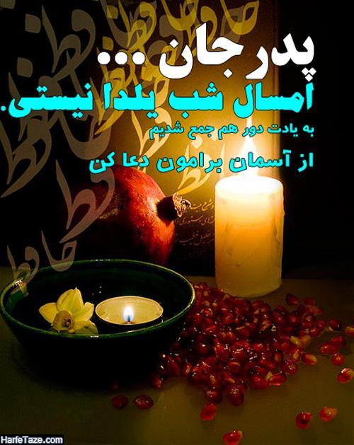 متن درباره شب یلدا بدون پدر