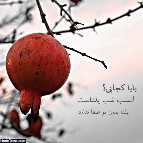 عکس نوشته غمگین و دلتنگی شب یلدا بدون پدر
