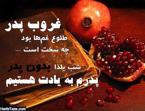 عکس پروفایل شب یلدا بدون پدر و بابا