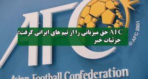 شوک به فوتبال ایران / ای اف سی AFc، حق میزبانی را از تیمهای ایرانی گرفت