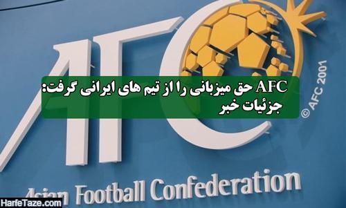 ای اف سی AFc، حق میزبانی را از تیمهای ایرانی گرفت