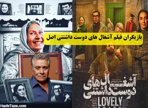 خلاصه داستان و اسامی بازیگران فیلم آشغال های دوست داشتنی اصل