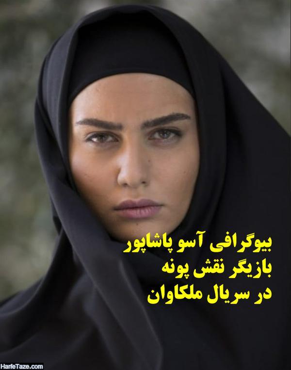 بیوگرافی و عکس های آسو پاشاپور بازیگر