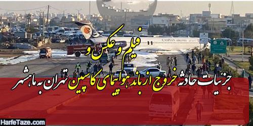 فیلم حادثه خروج از باند هواپیمای کاسپین تهران - ماهشهر در فرودگاه