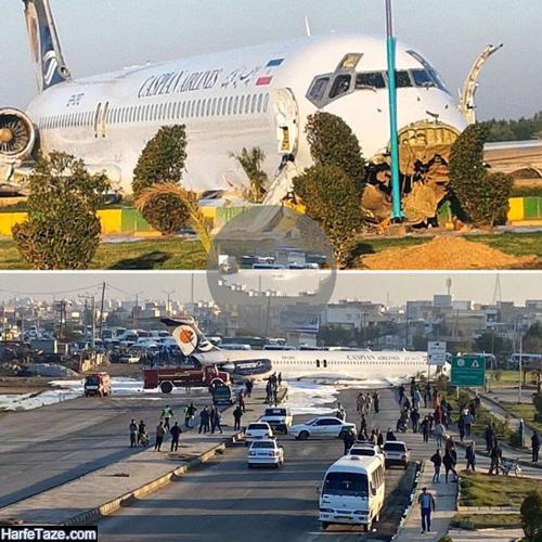 حادثه خروج از باند هواپیمای کاسپین ماهشهر در فرودگاه