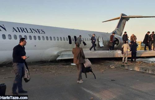 خبر خروج از باند هواپیمای کاسپین تهران - ماهشهر