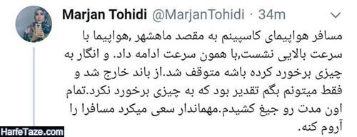 جزئیات حادثه خروج از باند هواپیمای کاسپین تهران - ماهشهر در فرودگاه ماهشهر