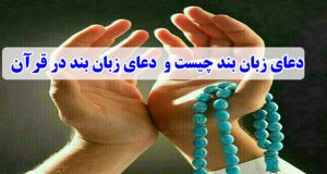 دعای زبان بند در قرآن و متن دعای زبان بند قوی برای بستن زبان