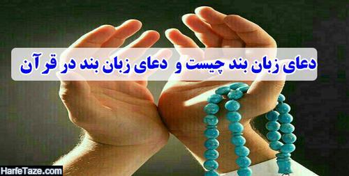 دعای زبان بند در قرآن و متن دعای زبان بند قوی و بستن زبان