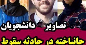 عکس و اسامی نخبگان شریفی سقوط هواپیمای اوکراینی و علت سفر به ایران