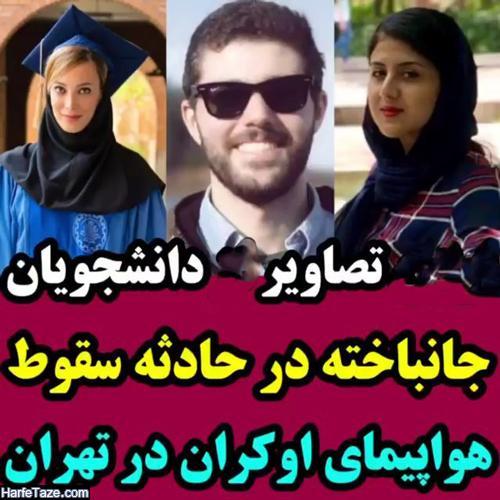 عکس و اسامی نخبگان شریفی سقوط هواپیمای اوکراینی و علت مسافرت به ایران