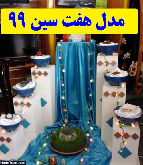 عکس سفره عید نوروز 99