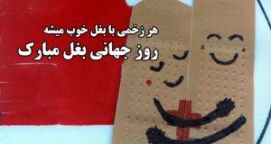 عکس نوشته و متن تبریک روز جهانی بغل + عکس پروفایل روز بغل کردن