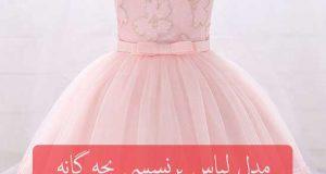 مدل لباس پرنسسی بچه گانه جدید ۲۰۲۰ – ۹۹ بسیار شیک و ناز