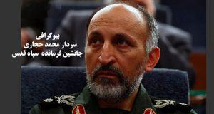 بیوگرافی و عکسهای سردار محمد حجازی جانشین فرمانده سپاه قدس + ماجرای درگذشت
