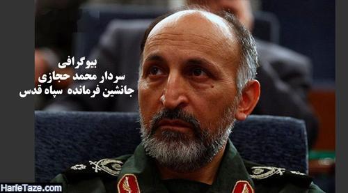 بیوگرافی و عکسهای سردار محمد حجازی جانشین فرمانده سپاه قدس