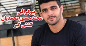 بیوگرافی محمدحسین محمدیان کشتی گیر و همسرش + عکس و سوابق ورزشی