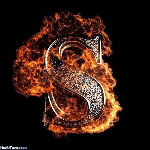 عکس پروفایل حرف S عکس حرف انگلیسی S برای پروفایل با طرحهای زیبا