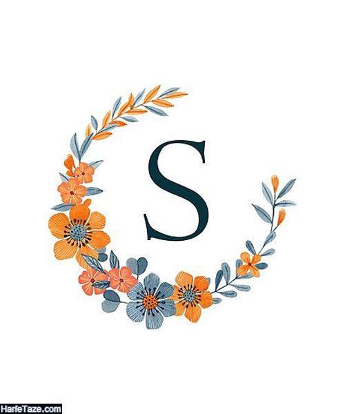 عکس پروفایل حرف s + عکس حرف انگلیسی s برای پروفایل با طرحهای زیبا