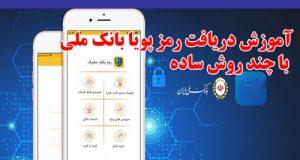 آموزش دریافت رمز دوم یکبار مصرف و رمز پویا بانک ملی با چند روش