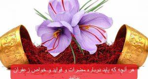 هر آنچه که باید درباره مضرات و فواید و خواص زعفران بدانید