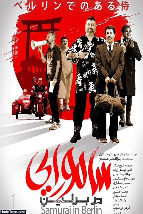 بازیگران فیلم سامورایی در برلین