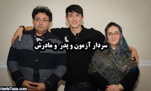 بیوگرافی سردار آزمون