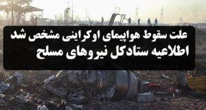 علت سقوط هواپیمای اوکراینی (بوئینگ ۷۳۷) اعلام شد+ اطلاعیه ستادکل نیروهای مسلح