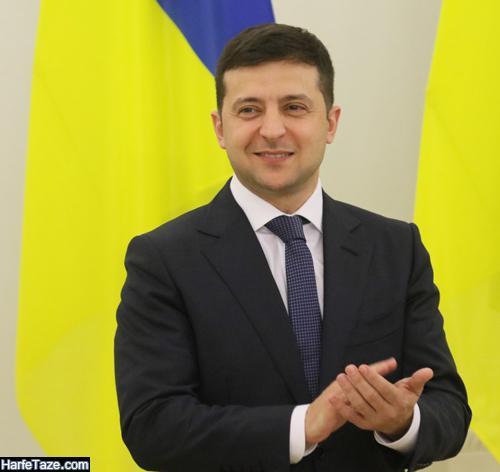 ولودیمیر زلنسکی رئیس جمهور اوکراین