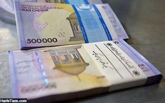 پرداخت یارانه معیشتی