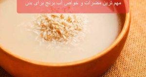 مهم ترین مضرات و خواص آب برنج برای بدن