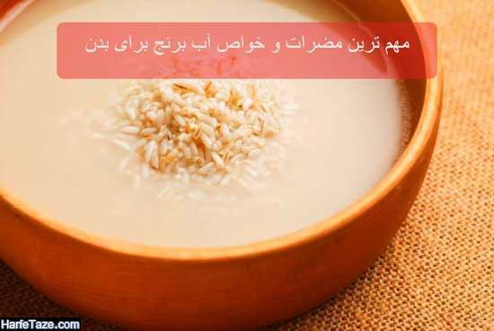 مضرات و خواص آب برنج